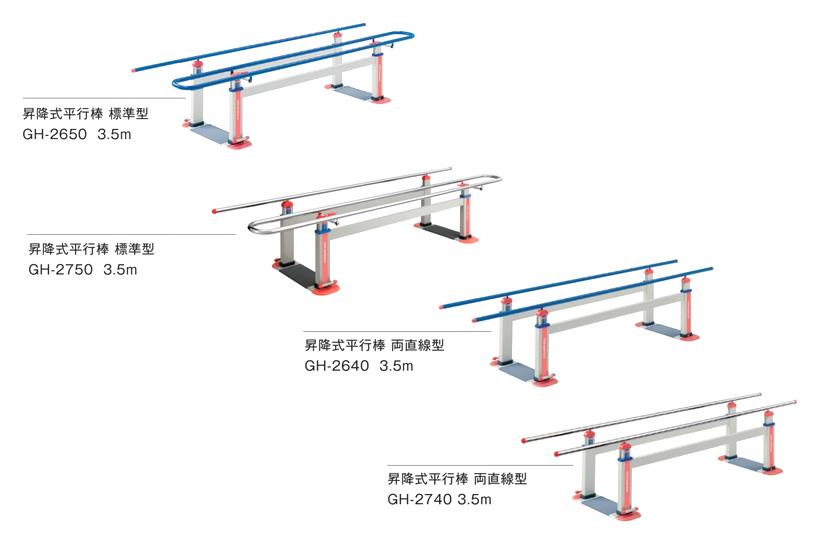 設置可能な平行棒のタイプは以下の4種類になります