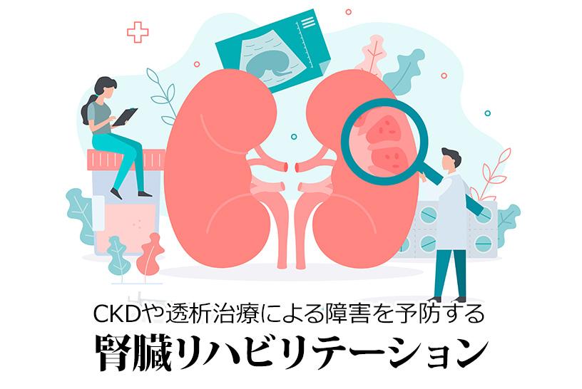 腎臓リハビリテーション