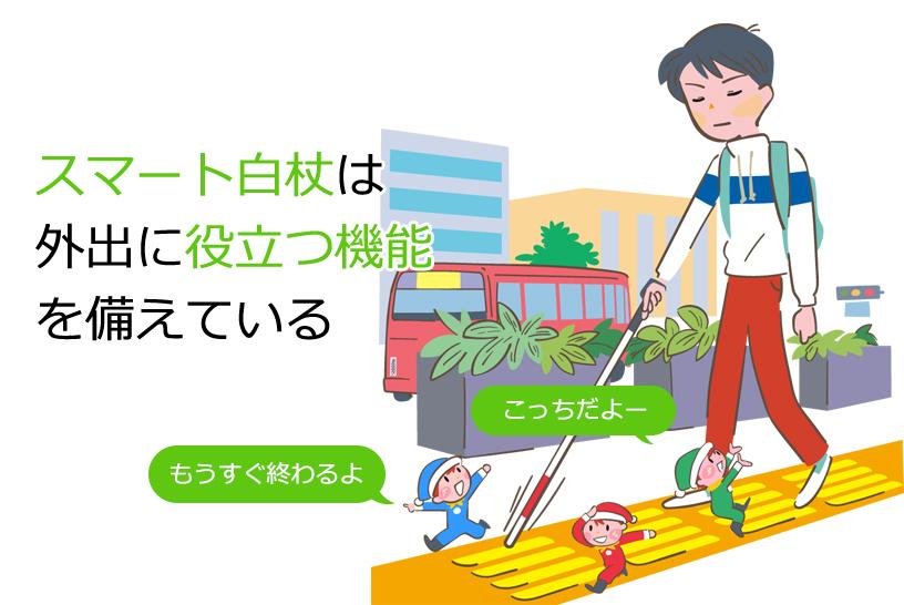 スマート白杖は外出に役立つ機能を備えている
