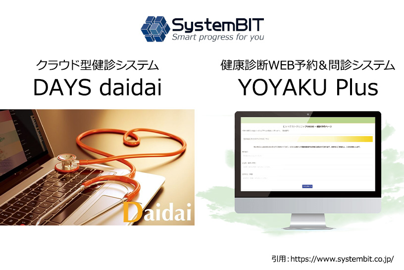 健診センターレベルの業務に対応する「DAYS daidai」と「YOYAKU Plus」