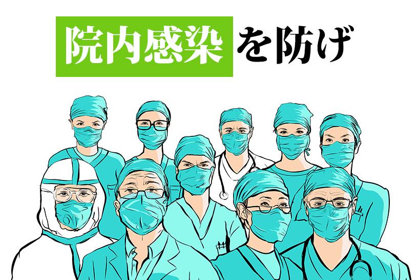 院内感染を防げ