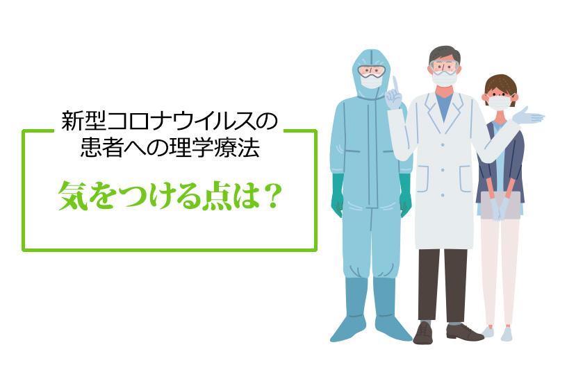 新型コロナウイルスの理学療法気をつける点は?