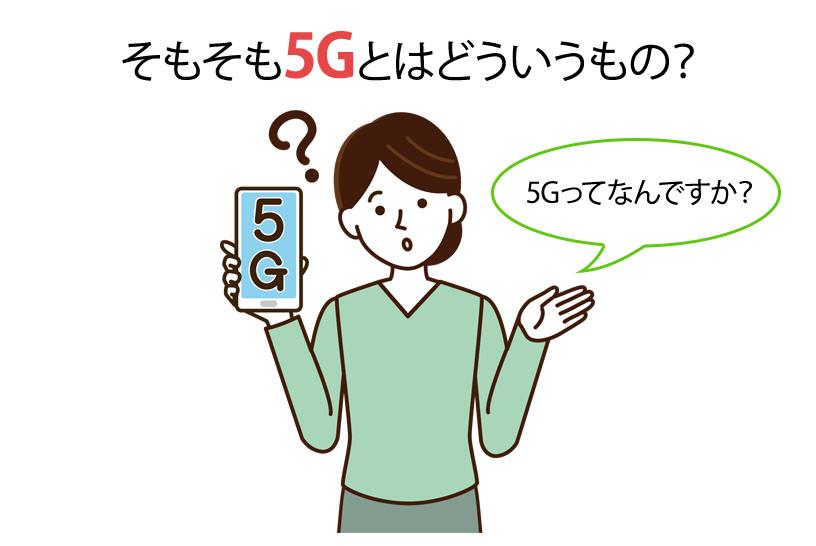 そもそも5Gとはどういうもの?