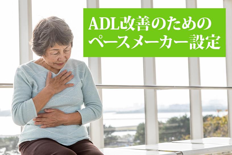 ADL改善のためのペースメーカー設定