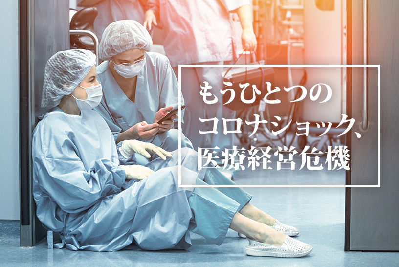 アメリカ医療のコロナショックは医療崩壊だけではなかった。医療経営危機と日本にも忍び寄る影