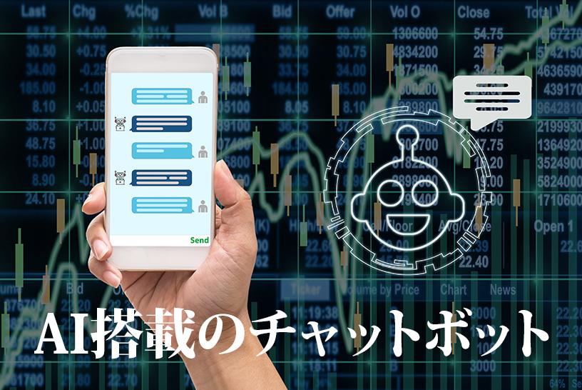 AI搭載のチャットボット