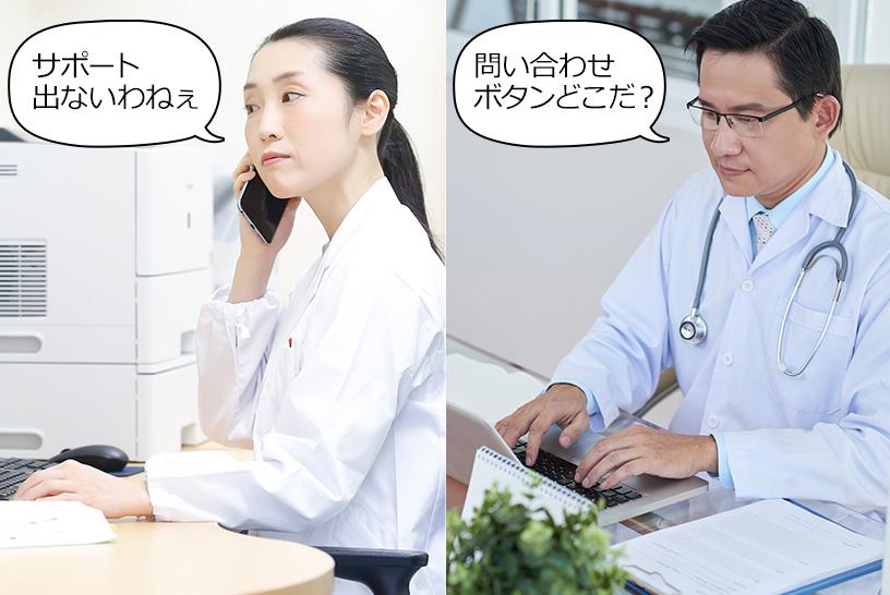 医療用医薬品の問い合わせを行う際の課題