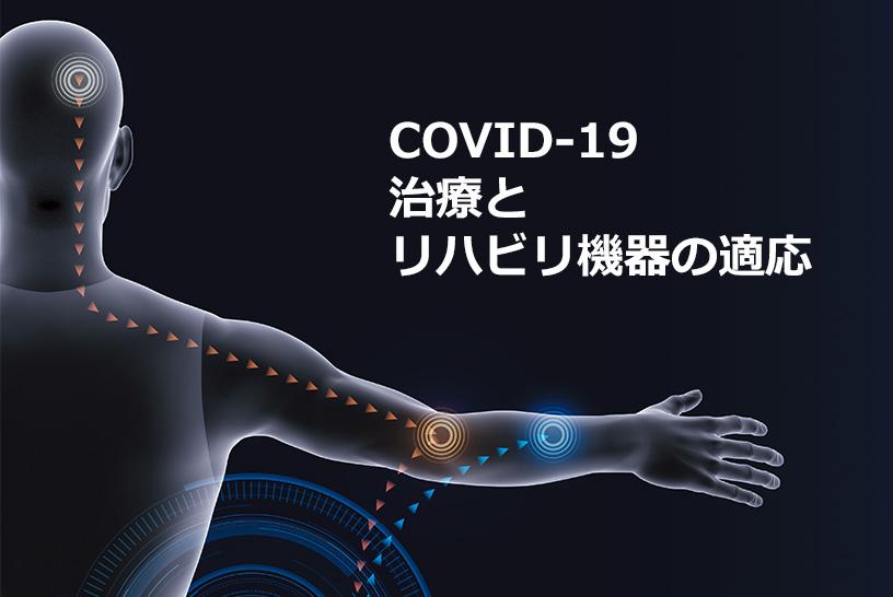 COVID-19治療とリハビリ機器の適応