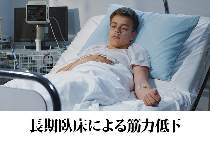新型コロナウイルス罹患(COVID-19)による筋力の低下について