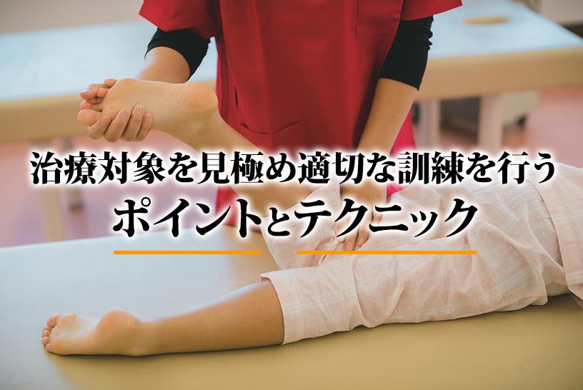 治療対象を見極め適切な訓練を行うポイントとテクニック