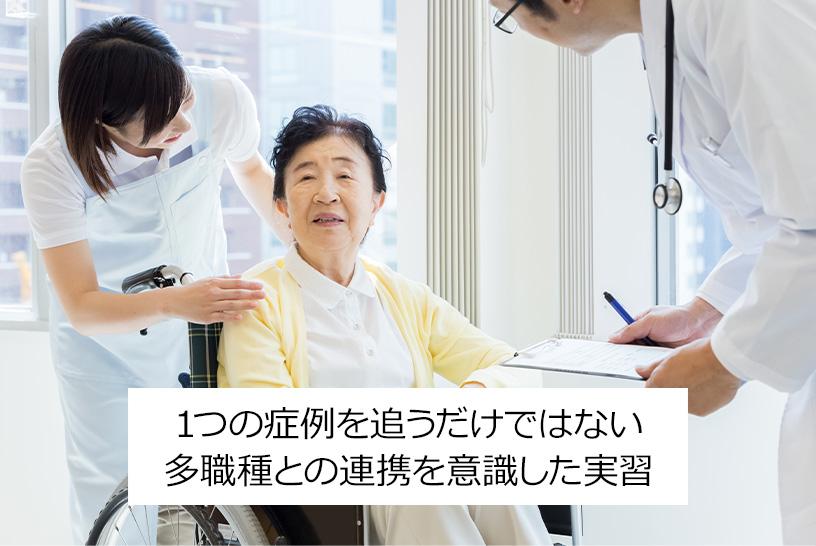 従来の臨床実習と診療参加型実習の違い