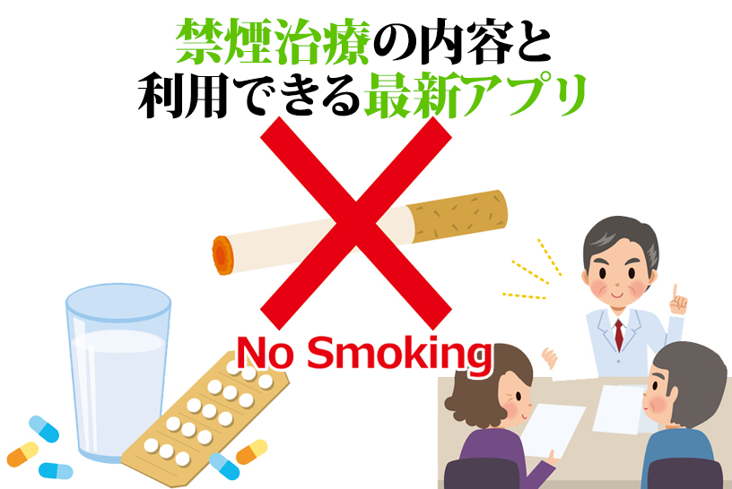 禁煙治療の内容と利用できる最新アプリの紹介
