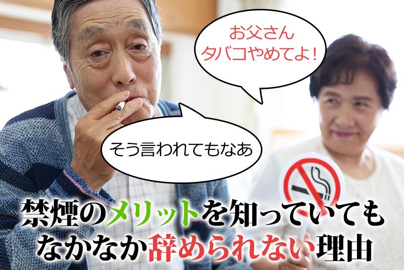 禁煙は生活改善に有効であるにもかかわらず、難しい