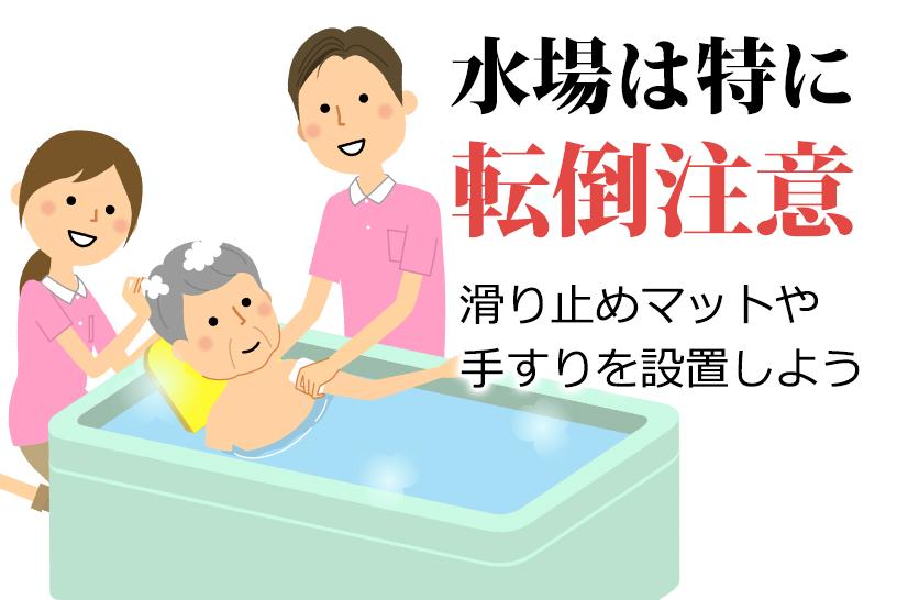 排泄や入浴に関する環境調整のポイント