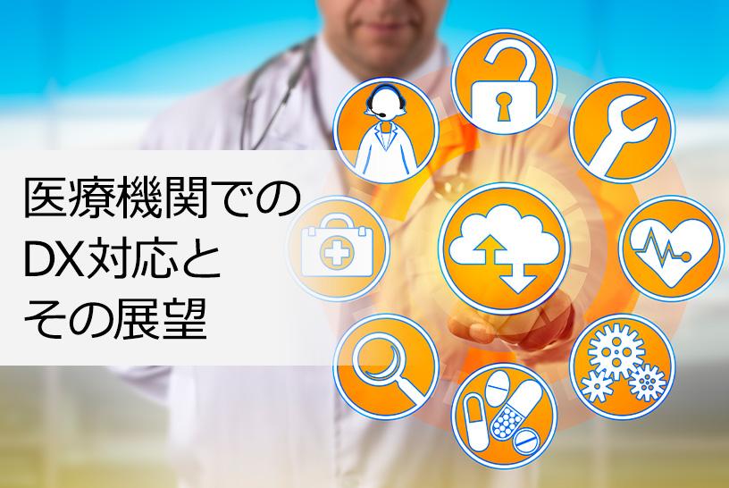 医療機関でのDX対応とその展望