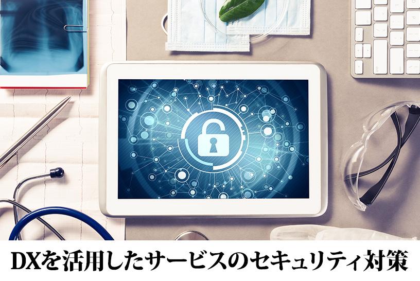 DXを活用したサービスは、セキュリティにも配慮されている