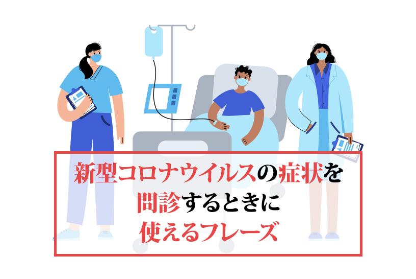新型コロナウイルスの症状を問診するときに使えるフレーズ