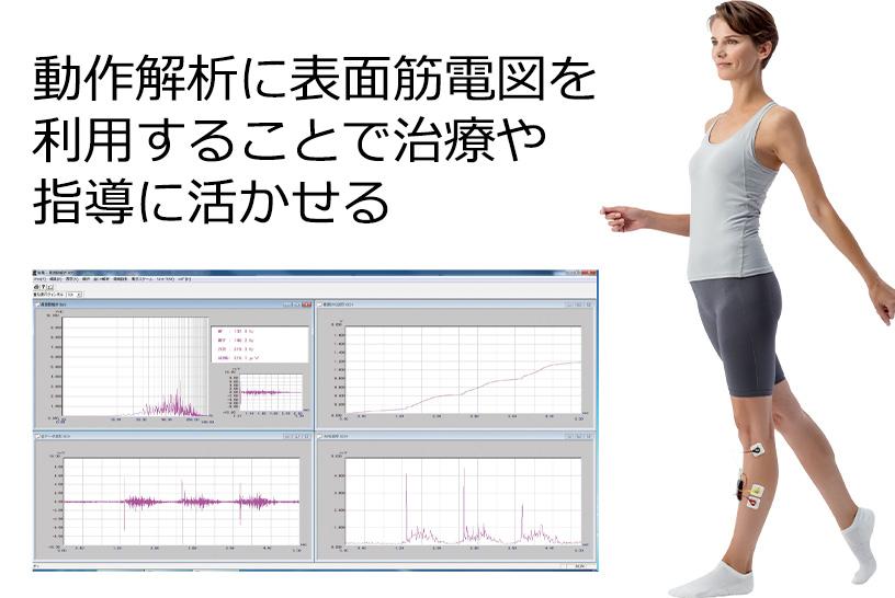 動作解析に筋電図を用いるメリットは動作と筋活動を照らし合わせたリハビリの評価が可能