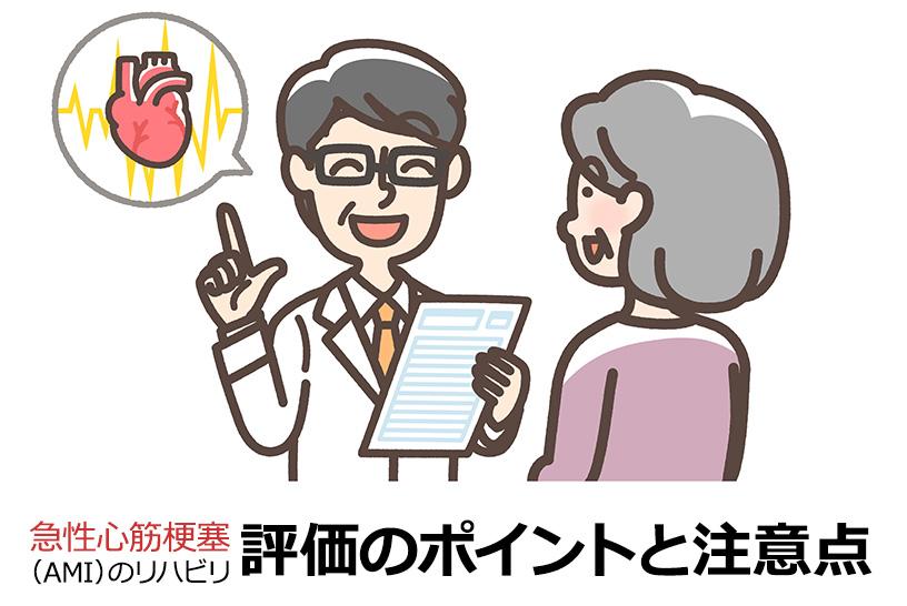 急性心筋梗塞(AMI)のリハビリ 評価のポイントと注意点