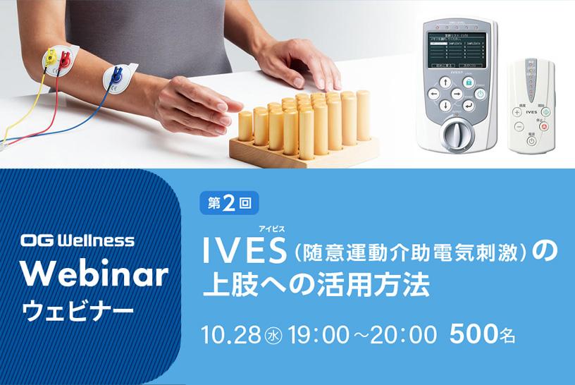「IVES(アイビス)」を上肢に活用する方法は?ライブ質問のできるウェビナーで学ぼう