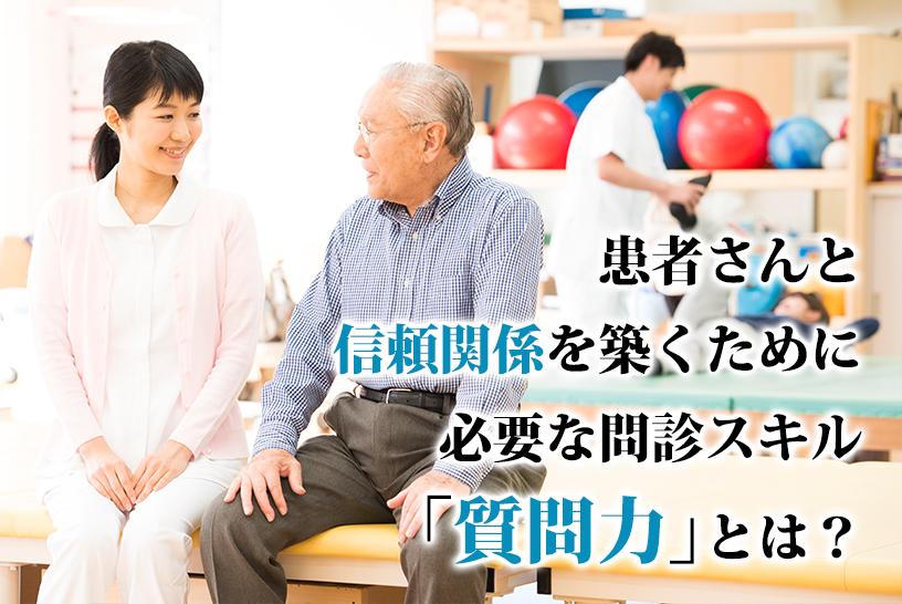 患者さんと信頼関係を築くために必要な問診スキル「質問力」とは?