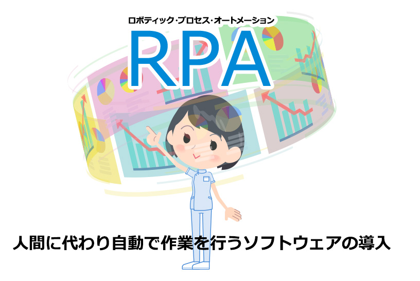 医療機関にRPAを活用する4つのメリット