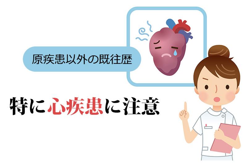 運動器や脳血管疾患の患者さんこそ急変に注意!