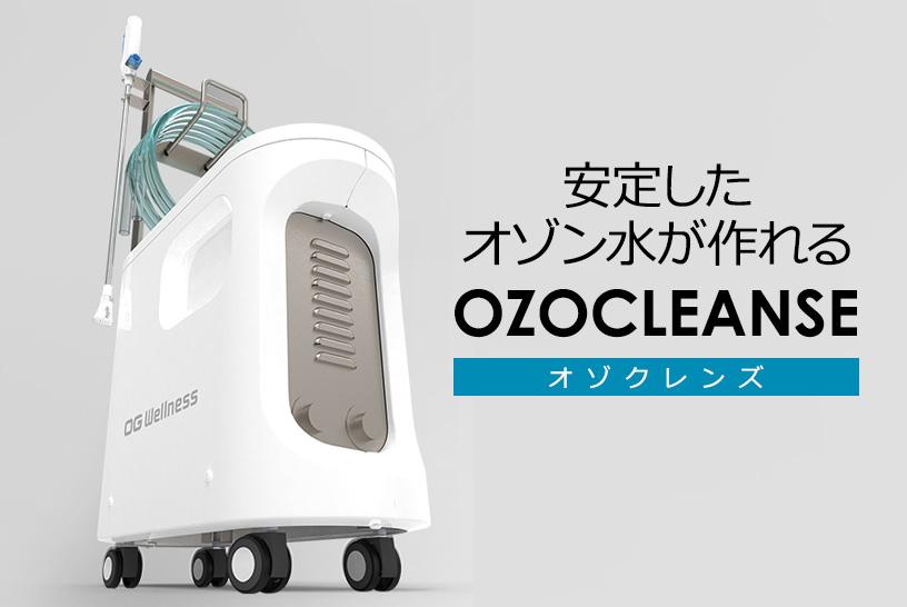 オゾクレンズ OZ-100 物理療法機器・リハビリ機器・入浴機器 オージーウエルネス