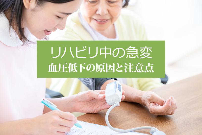 リハビリ中の急変 血圧低下の原因と注意点