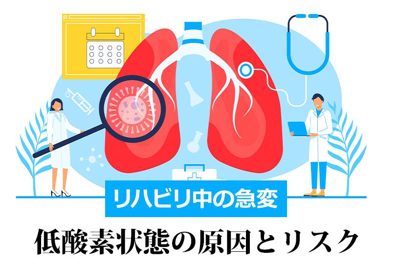 リハビリ中の急変 低酸素状態の原因とリスク