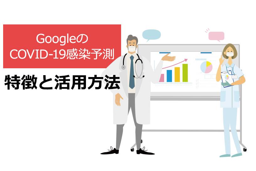 GoogleのCOVID-19 感染予測の特徴と活用方法