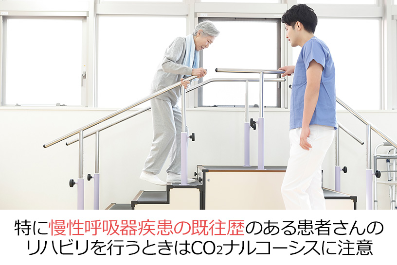 特に注意すべきCO2ナルコーシスの身体所見と検査所見
