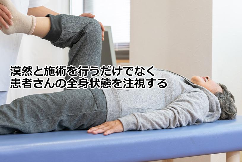 漠然と施術を行うだけでなく患者さんの全身状態を注視する