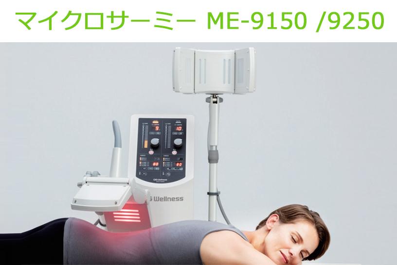 マイクロサーミー ME-9150 /9250