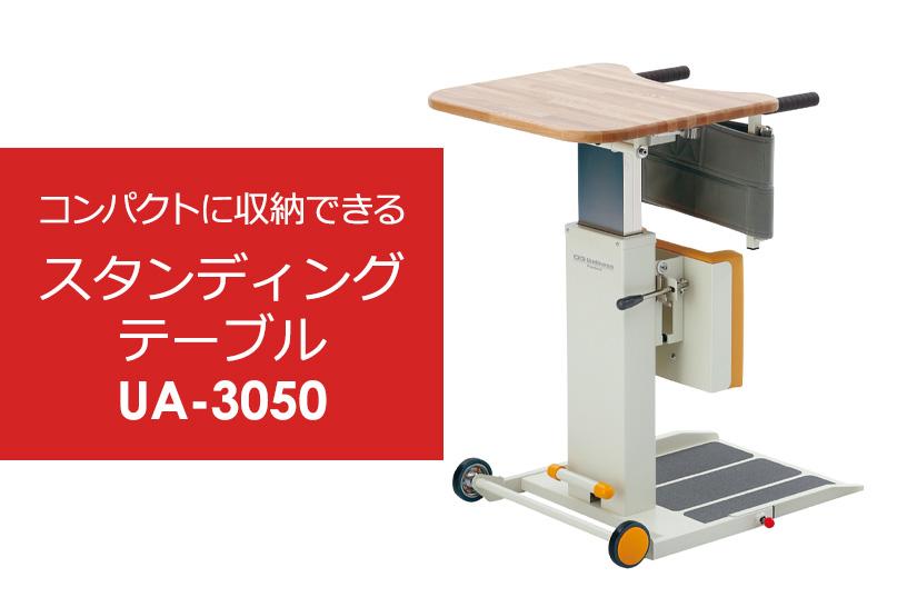 コンパクトに収納できるスタンディングテーブル UA-3050