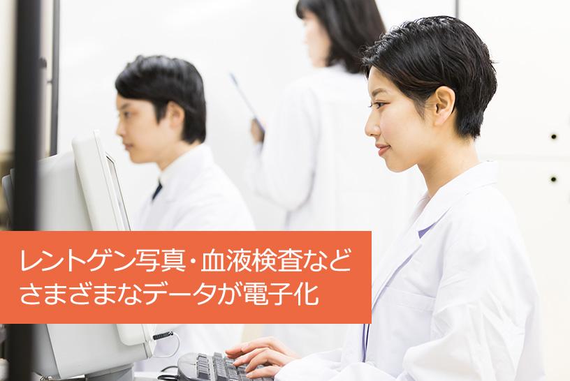 レントゲン写真・血液検査など さまざまなデータが電子化