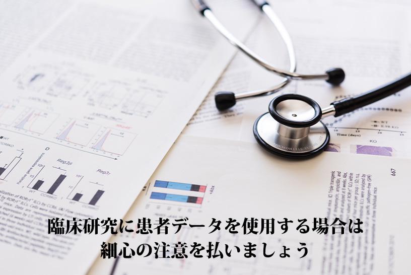 臨床研究に患者データを使用する場合は細心の注意を払いましょう