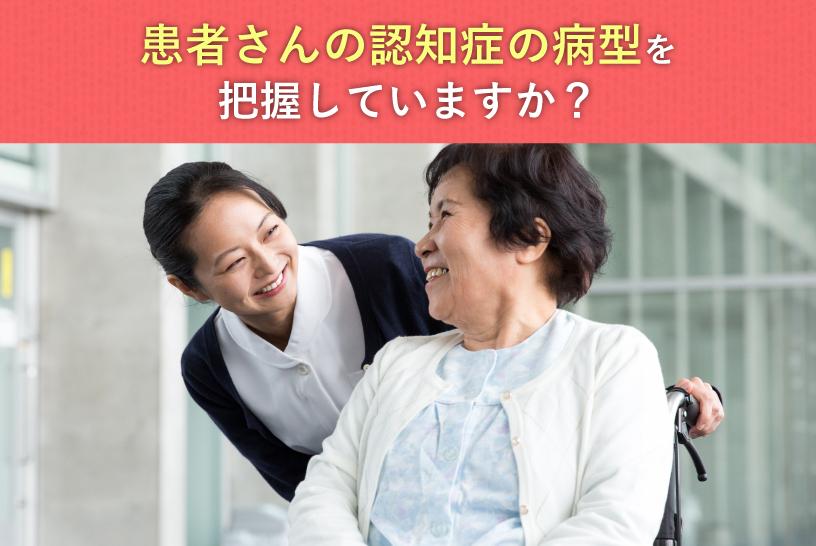 患者さんの認知症の病型を把握していますか?