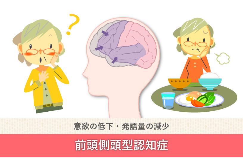 意欲の低下・発語量の減少 前頭側頭型認知症