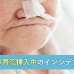 経鼻胃管挿入中のインシデント