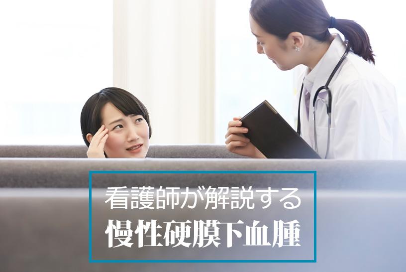看護師が解説する慢性硬膜下血腫