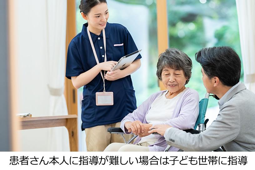 患者さん本人に指導が難しい場合は子ども世帯に指導