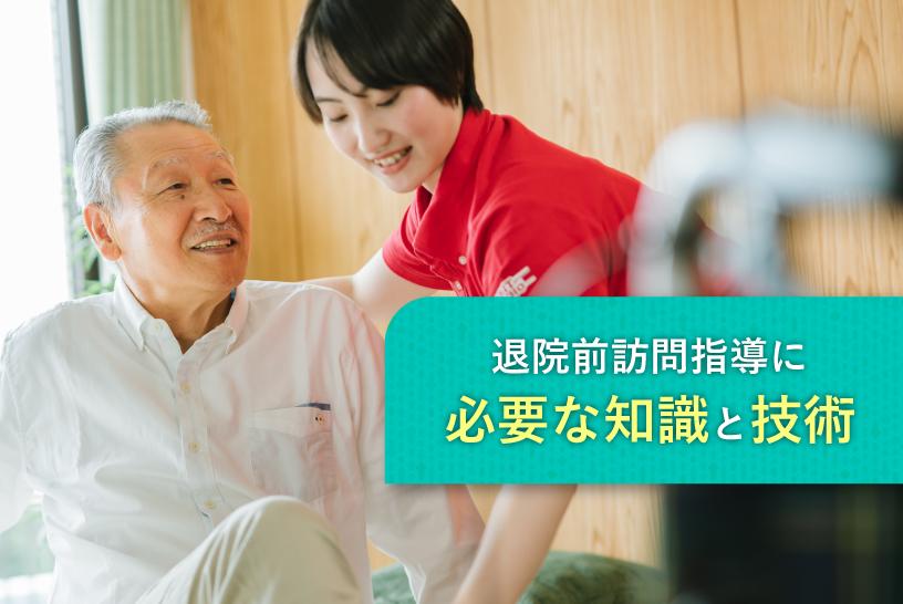 退院前訪問指導に必要な知識と技能