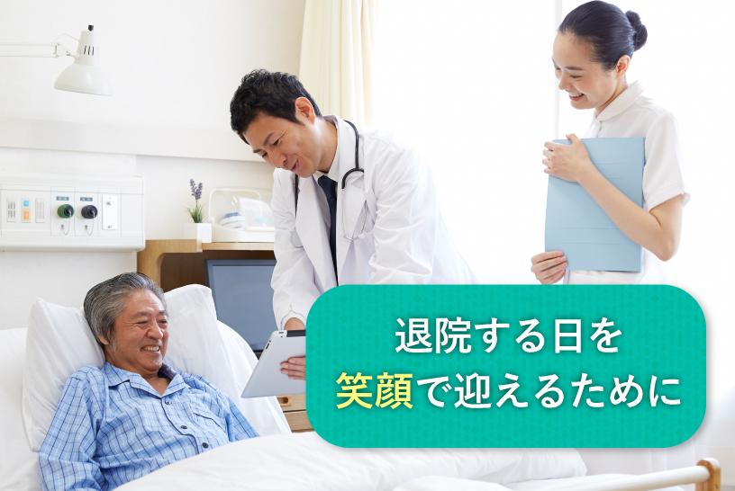 退院する日を笑顔で迎えるために