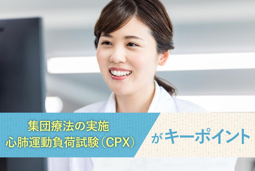 集団療法の実施 心肺運動負荷試験(CPX)がキーポイント