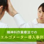 精神科作業療法でのエルゴメーター導入事例