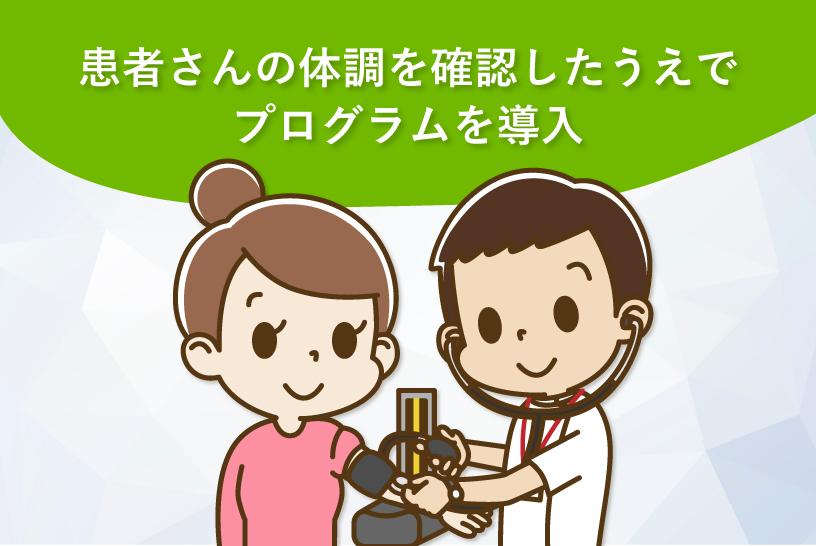 患者さんの体調を確認したうえでプログラムを導入
