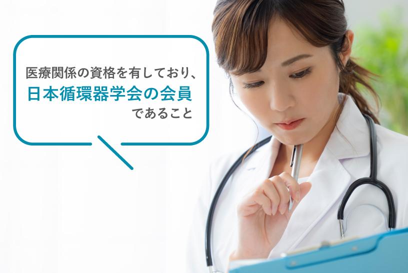 医療関係の資格を有しており、日本循環器学会の会員であること