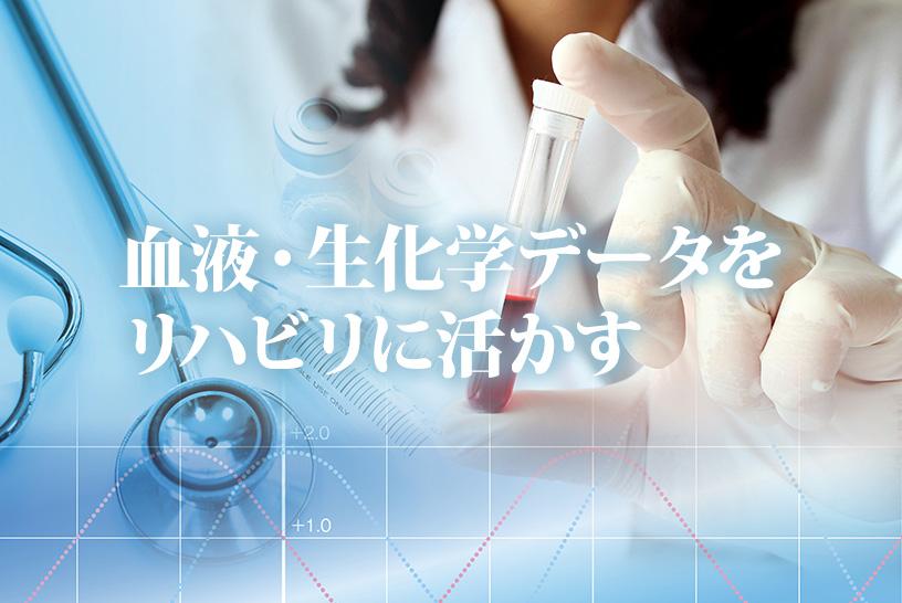 血液・生化学データをリハビリに活かす