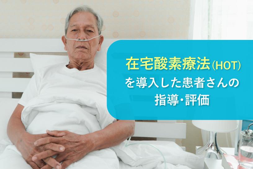 在宅酸素療法(HOT)を導入した患者さんの指導・評価